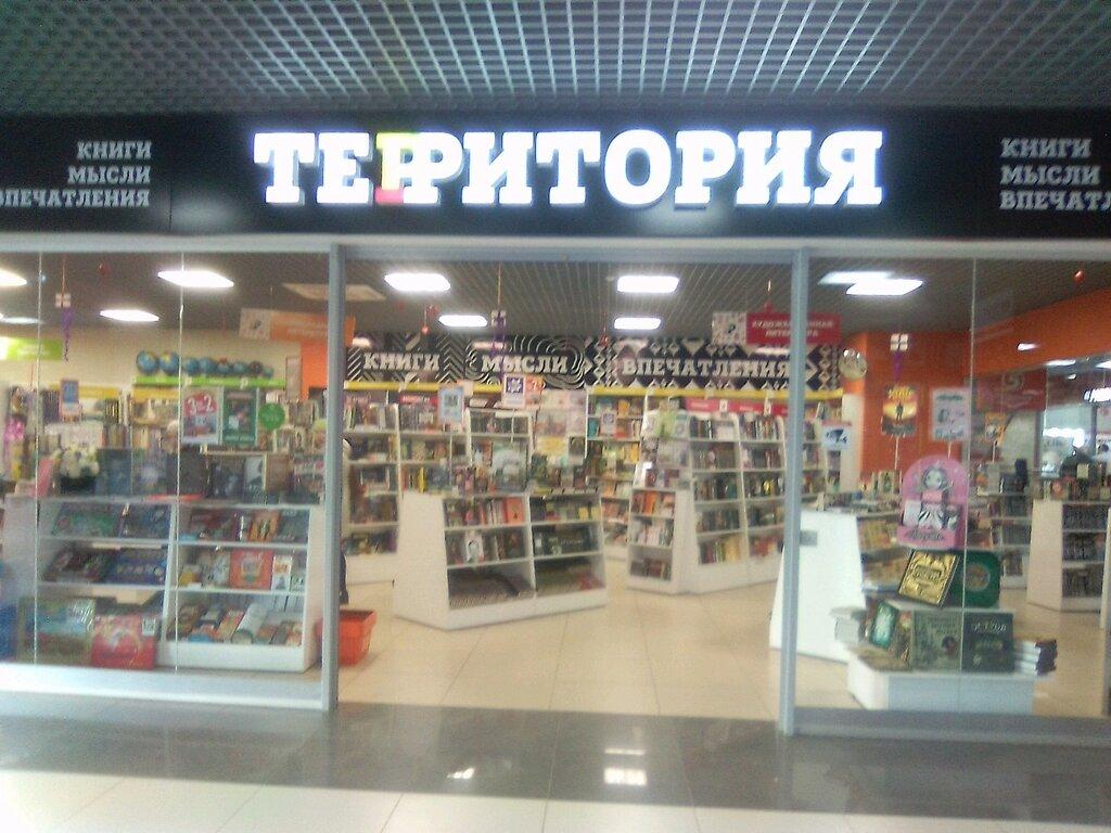Территория Магазин Нижний Тагил Официальный Сайт